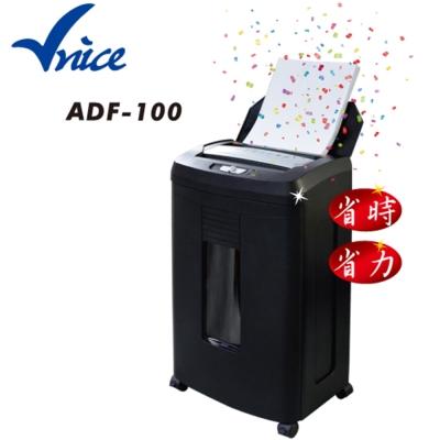 【維娜斯VNICE】ADF-100 A4 細密狀 全自動感應碎紙機