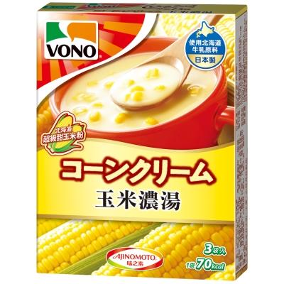 味之素 VONO玉米濃湯(16.8gx3入)