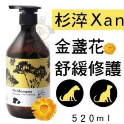 杉淬Xan-金盞花舒緩修護寵物洗毛精520ml 兩罐組