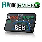FLYone RM-H6 Plus GPS定位 HUD多功能抬頭顯示器-自