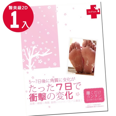 Dr.Foot 醫美專用杏仁牛奶酸去厚角質足膜(1入組)
