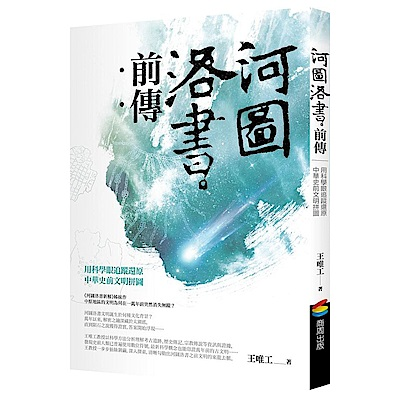 河圖洛書前傳:用科學眼追蹤還原中華史前文明拼圖
