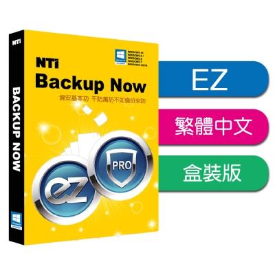 NTI BACKUP NOW EZ 備份精靈中文盒裝版