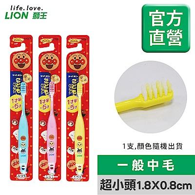 日本獅王LION麵包超人牙刷1.5~5歲(顏色隨機出貨)
