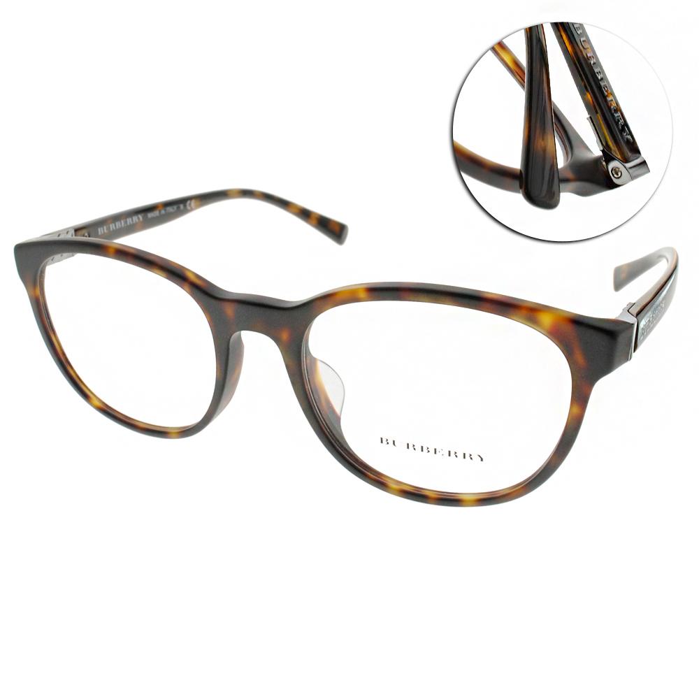 BURBERRY眼鏡 英倫經典/霧琥珀 #BU2247F 3536