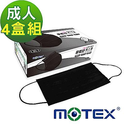 MOTEX摩戴舒 平面酷勁黑口罩30片 (盒裝) 4盒共120片