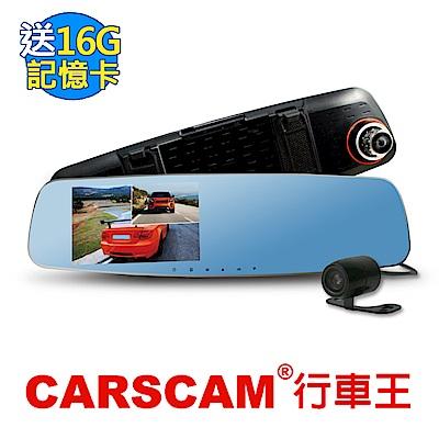 CARSCAM行車王 CR10 190度WDR雙鏡頭行車記錄器-急速配