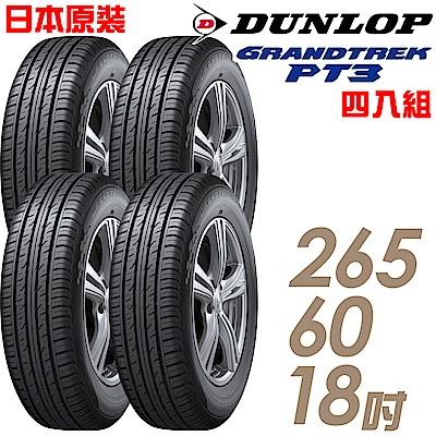 【登祿普】PT3-265/60/18 高性能輪胎 四入組 適用QX70.Pajero