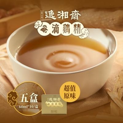 南門市場逸湘齋 原味滴雞精5盒