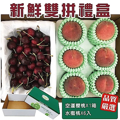 【天天果園】雙拼水果禮盒(水蜜桃x6顆+櫻桃9.5Rx600g)