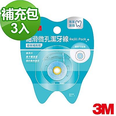 3M 細滑微孔潔牙線35m-環保補充包3捲入