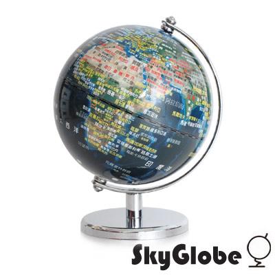 SkyGlobe 5吋地形海溝深淺金屬手臂地球儀(中文版)