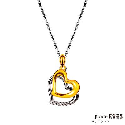 J'code真愛密碼 預約幸福黃金/純銀墜子送 白鋼項鍊