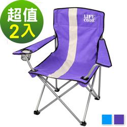 LIFECODE《樂活》加粗折疊扶手椅(2入超值組)-2色可選