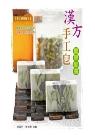 漢方手工皂健康髮膚