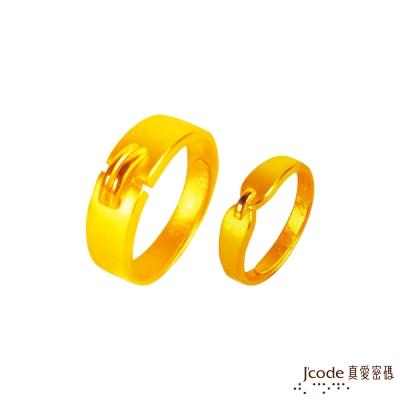 J'code真愛密碼 平凡幸福黃金成對戒指