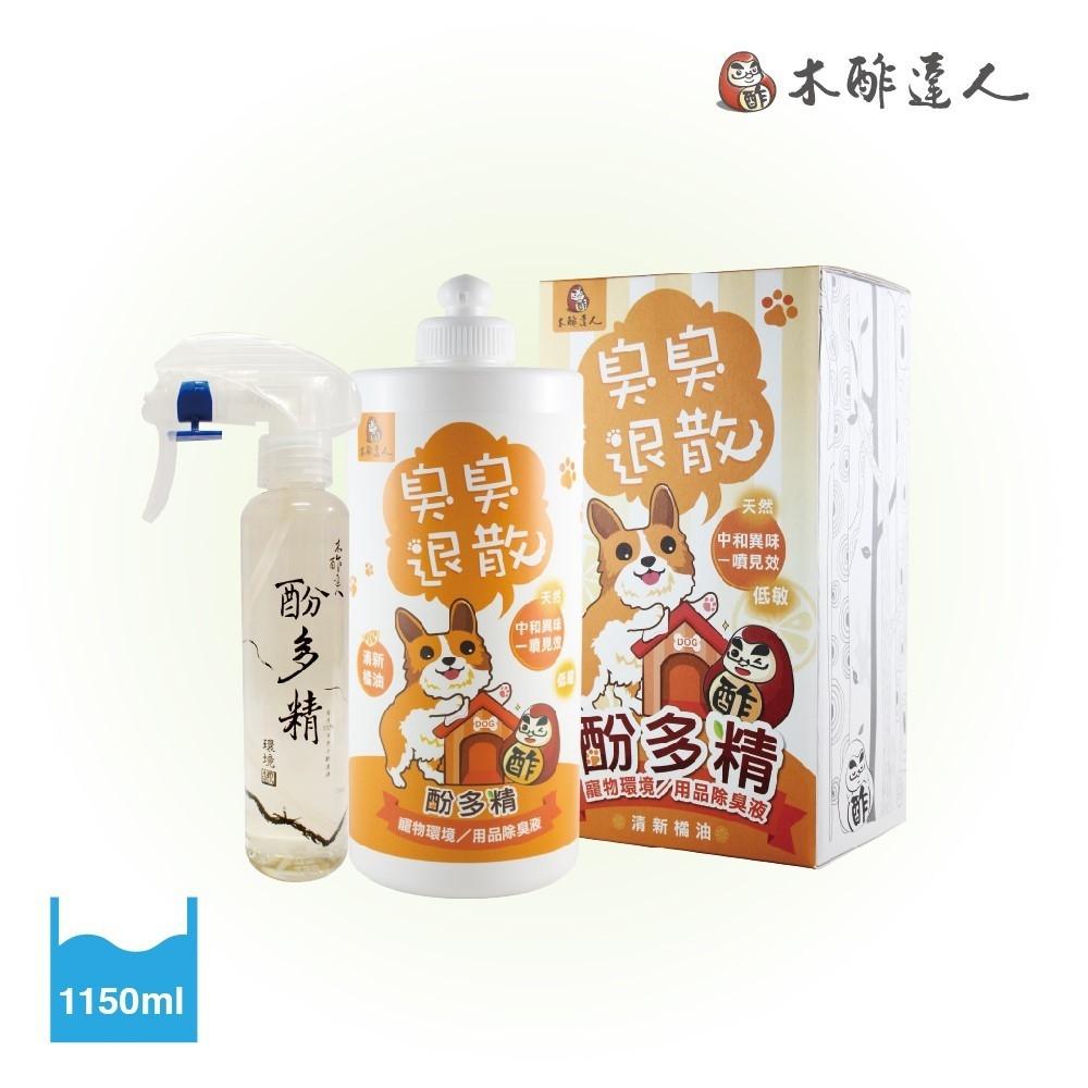 木酢達人 環境用品除臭液 (清新橘油)1000ml (送150ml噴霧)