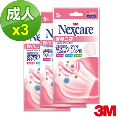 3M 醫用口罩(未滅菌)-5片包/粉紅(3包)