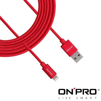 ONPRO UC-MFIM 金屬質感 Lightning 充電傳輸線2M