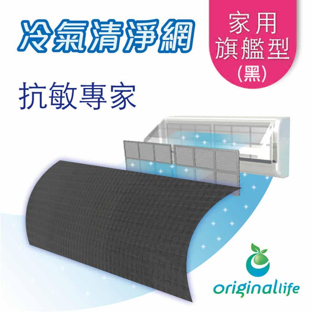 Originallife 3入旗艦型冷氣機濾網57x115cm
