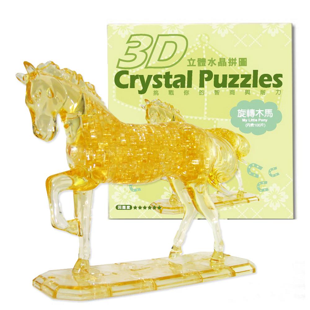 《立體水晶拼圖》3D Crystal Puzzles我的小馬(16cm系列)
