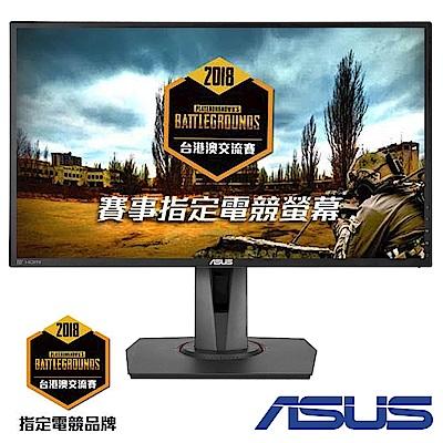 ASUS MG248QR 24型電競電腦螢幕