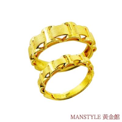 Manstyle 愛情鎖鍊 黃金對戒 (約2.47錢)