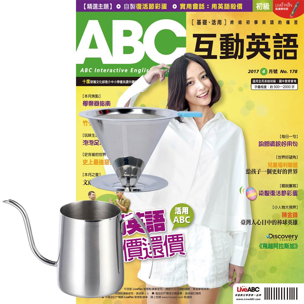 ABC互動英語朗讀CD版 (1年12期) 贈 304不鏽鋼手沖咖啡2件組