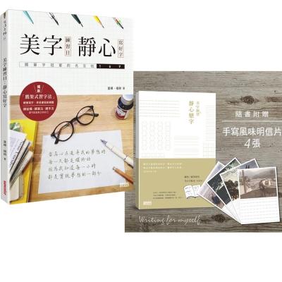 美字練習日+美字練習(鋼筆.硬筆專用空白字帖本)2書