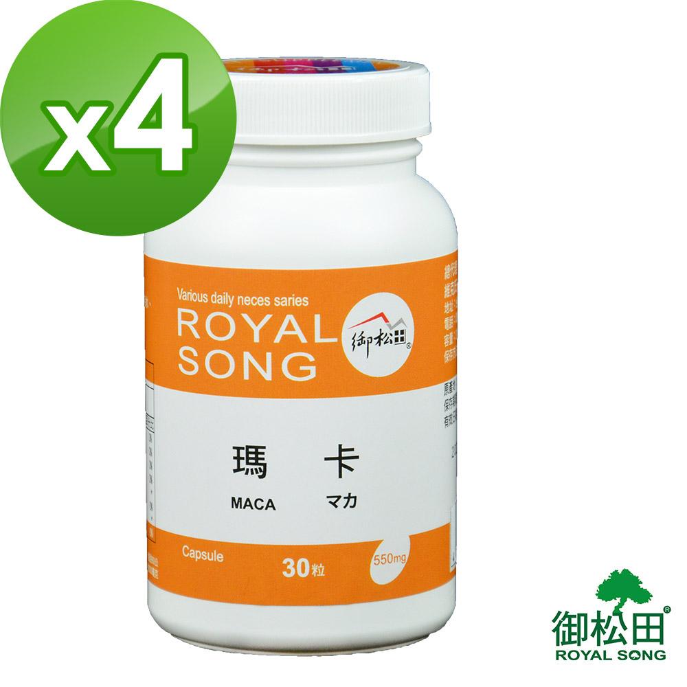 御松田-瑪卡膠囊(30粒/瓶)-4瓶