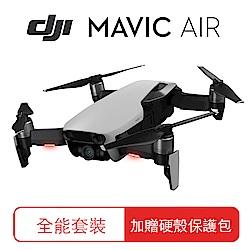 DJI Mavic Air 全能套裝(雪域白)(聯強貨)