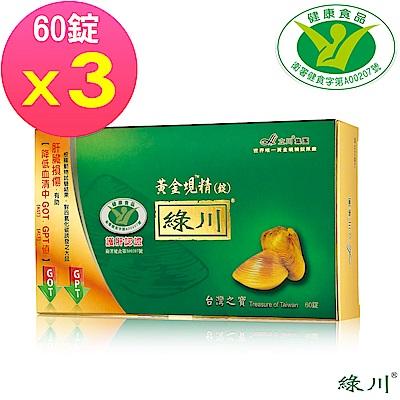 【綠川】黃金蜆精錠 健字號 護肝認證 60錠X3(共180錠)