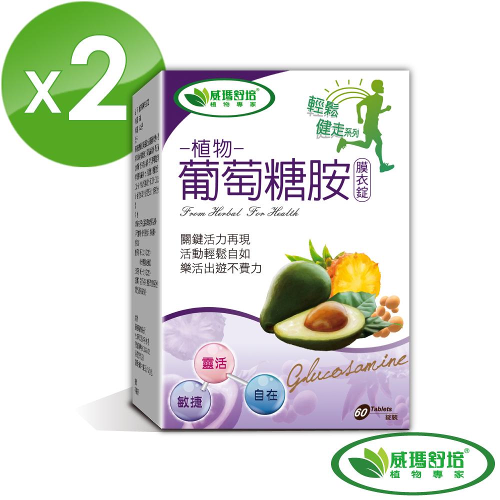 威瑪舒培 植物葡萄糖胺膜衣錠60錠/盒 2入