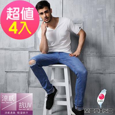 男內衣 速乾涼感短袖V領內衣 白 (超值4件組)MORINO摩力諾