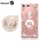 Corner4 Sony XZ Premium 奧地利彩鑽指環扣雙料手機殼-蛋蛋兔