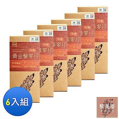 藜美麥 有機即食黃金藜麥片(200gx6盒)