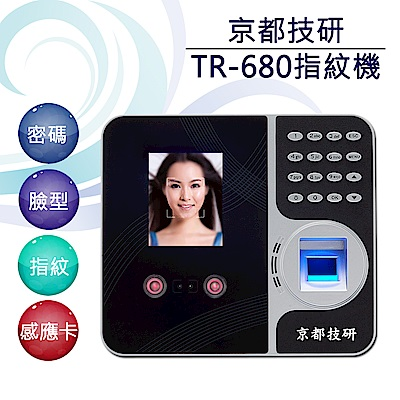 京都技研 TR-680臉型指紋刷卡考勤機/打卡鐘