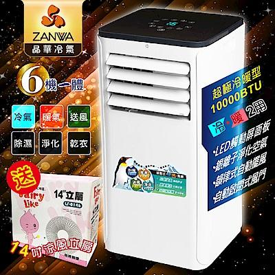 ZANWA晶華 5-7坪冷暖清淨除溼多功能觸摸屏移動式冷氣 ●加碼送14吋涼風立扇●