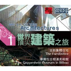 世界頂尖建築之旅 DVD 世界頂尖建築之旅 1:吉斯集體住宅/ 畢爾包古根漢美術館
