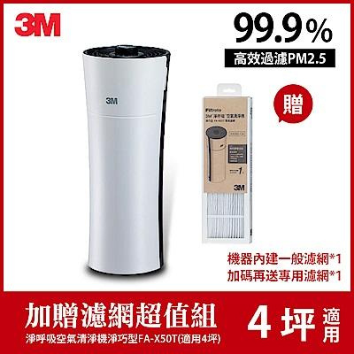 3M 淨呼吸空氣清淨機 淨巧型-FA-X50T(加贈濾網1入超值組)