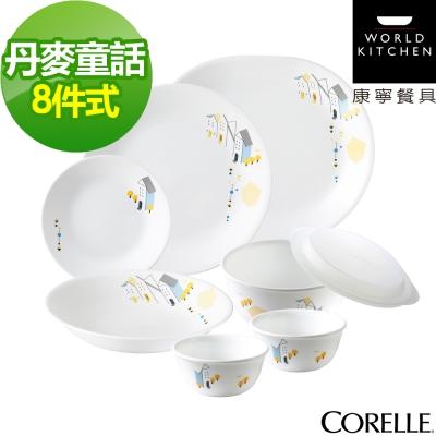 CORELLE康寧 丹麥童話8件式餐盤組(801)