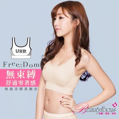 運動內衣-輕機涼感超彈力美胸衣-U背-膚-BeautyFocus