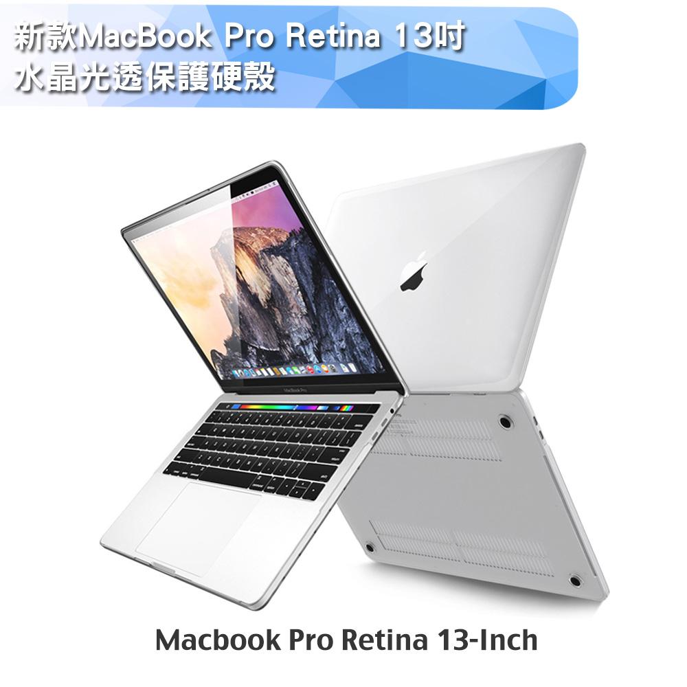 新款MacBook Pro Retina 13吋 水晶光透保護硬殼