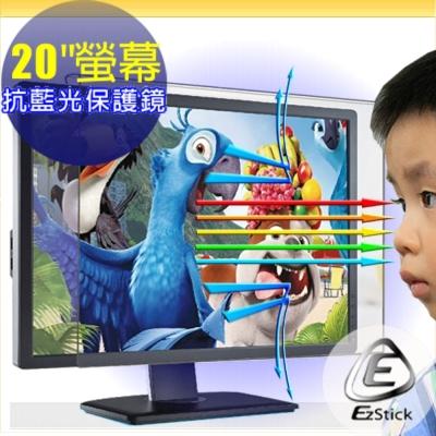 Ezstick 抗藍光 20吋寬 鏡面 外掛式抗藍光 液晶保護鏡