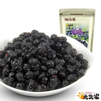 元氣家 藍莓乾(200g)