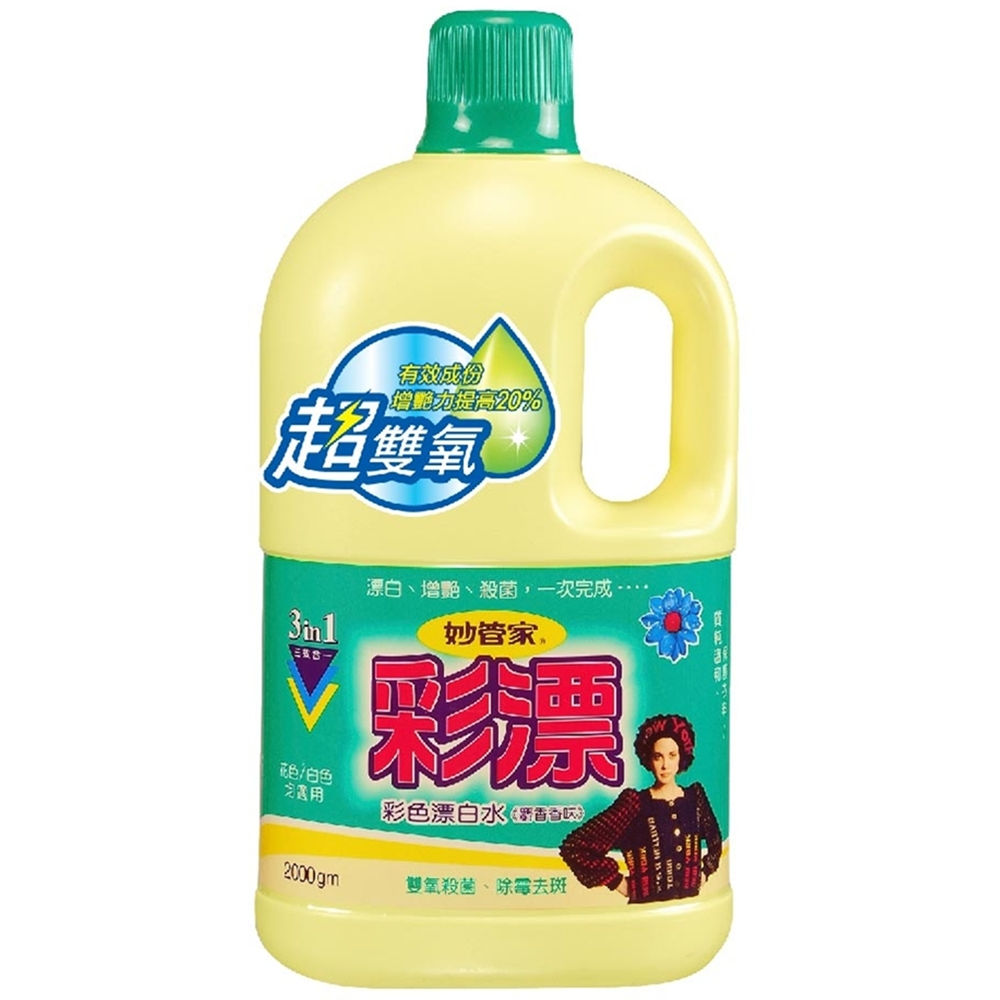 妙管家-彩色新型漂白水2000g(麝香香味)