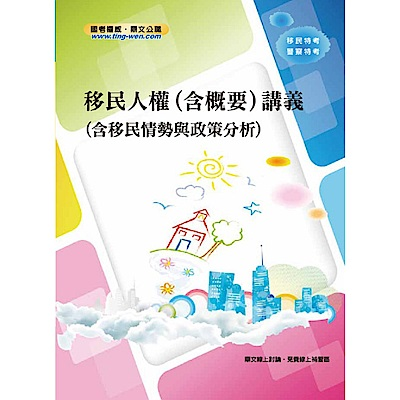 移民人權(含概要)講義(含移民情勢與政策分析)(2版)