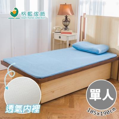格藍傢飾 酷涼 3 D立體透氣水洗床墊( 2 cm支撐型)