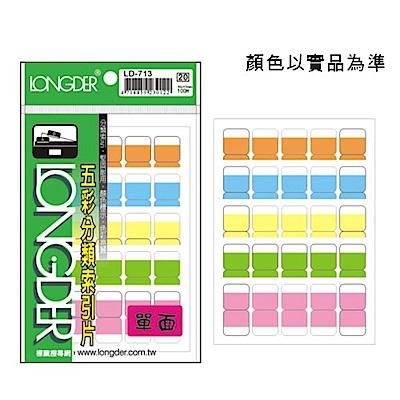 龍德 LD-713 單面五彩索引標籤/索引片 (20包/盒)