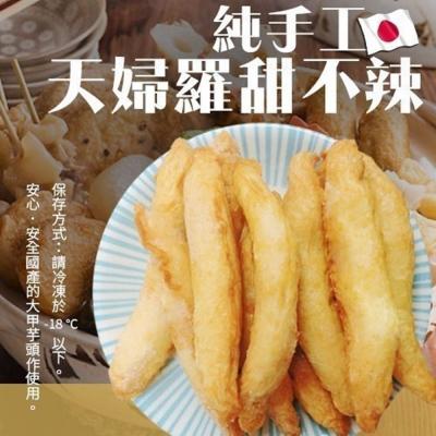 海陸管家-陳家手工天婦羅甜不辣 (每包300g±10%/盒/11-13條)
